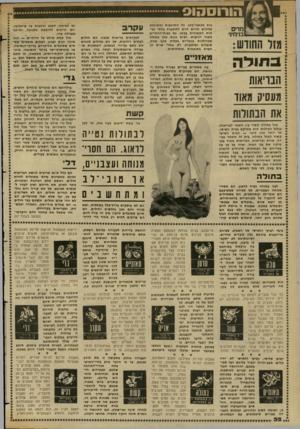 העולם הזה - גליון 2349 - 8 בספטמבר 1982 - עמוד 32 | הורוססוס מדים בנימיני בות מכאבי־בטן. כל התרגשות ומתיחות עלולים לגרום להם לתופעות בלתי נעימות הקשורות בבטן. גם כפות־הרגליים מאוד רגישות. נשים בנות מזל בתולה