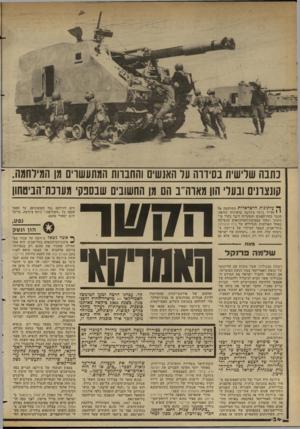 העולם הזה - גליון 2349 - 8 בספטמבר 1982 - עמוד 34 | כתבה שלישית בסיווה עד האנשים והחבוות המתעשוים 1(1המירחמה. קונצרנים ובעלי הון מארה״ ב הם מן החשובים שנספק׳ מערכת־הביטחון ן ך עיתונות ׳הישראלית התייחסה אל י •