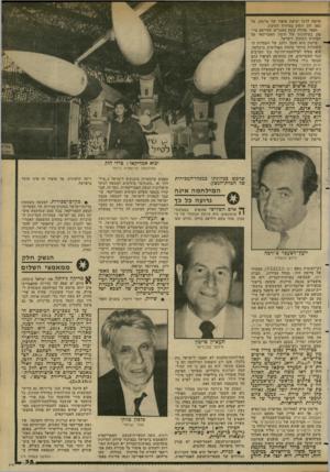 העולם הזה - גליון 2349 - 8 בספטמבר 1982 - עמוד 35 | קיימה לרגל יציאת סיפרו של סיימון, על נפט, הון ונשק במיזרח התיכון. הספר מהווה קובץ מאמרים שפירסם סיי- מון בעיתונות של הימין האמריקאי על המיזרח התיכון וישראל..