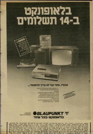 העולם הזה - גליון 2349 - 8 בספטמבר 1982 - עמוד 36 | בדאופמקט ב 14-תשלומים 11111 עכשיו, אתה בבר לא צריך להתפשר ...כי בתנאים כאלה, גס טלוויזיה יוקרתית כמו בלאופונקט לא תגרום ל׳׳חוריס״ בתקציבך. קח לך היום טלוויזיה