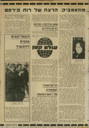 העולם הזה - גליון 2349 - 8 בספטמבר 1982 - עמוד 37 | מוזאמביק הרצח עול רות פ־רסט בשבוע שעבר נרצחה במאפוטו, בירת מוזאמביק, אינטלקטואלית לבנה, ידועת־שם ברחבי אפריקה השחורה. רות פירסט ניהלה את המכון ללימודי אפריקה