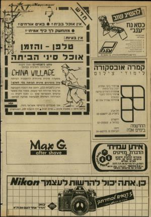 העולם הזה - גליון 2349 - 8 בספטמבר 1982 - עמוד 38 |