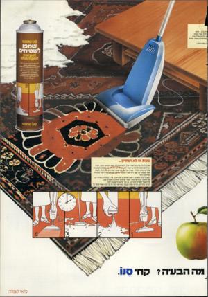 העולם הזה - גליון 2349 - 8 בספטמבר 1982 - עמוד 43 | זרת ברק -סימן י יפים מאד כשהם מן מכתמי אבק, מים :שולחנות, כסאות, שידות, לוגוטיחיס 0ס>ן ודו 3ח 5 מכות זה לא הפתרון... אבק ולכלוך מזיקים לשטיח שלן, והוא ו קוק