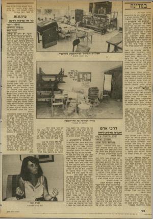 העולם הזה - גליון 2349 - 8 בספטמבר 1982 - עמוד 46 | במדינה (המשך מעמוד )45 פללים הקבוע עזב את בית־הכנסת ופנה להתפלל במקומות אחרים וחלק אחר הפסיק בכלל להתפלל. תימנים נגד אשכנזים ו ספרדים. המתפללים הקבועים ׳נואשו.