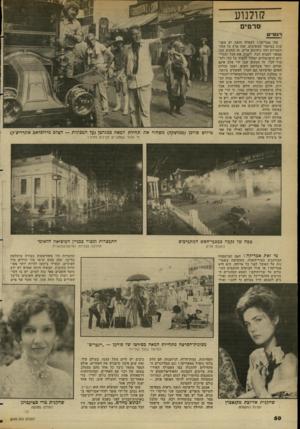 העולם הזה - גליון 2349 - 8 בספטמבר 1982 - עמוד 50 | קולנוע סרטים רגט״ס מהי אמריקה י לשאלה הזאת יש תשובות כמיספר המשיבים. זאת ארץ כל ההזדמנויות וזהו גיהינום אלים, זה המקום שבו אפשר למצוא הכל, לקנות את הכל