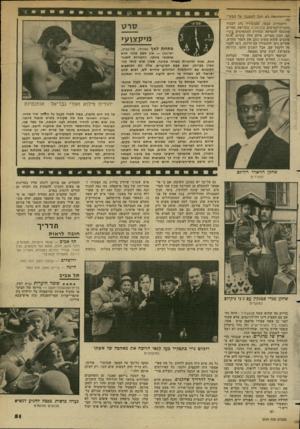 העולם הזה - גליון 2349 - 8 בספטמבר 1982 - עמוד 51 | ־,-ייי״יימאלי לא יוכל להתגבר על המשימה. דוקטורוב עצמו, שבנעוריו נהג לעבוד בחברת־הסרטים קולומביה בקריאת ספרים שהוצעו להסרטה ובחירת המתאימים ביניהם, הכין תסריט,