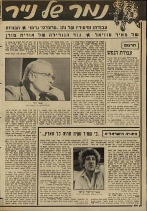 העולם הזה - גליון 2349 - 8 בספטמבר 1982 - עמוד 54 | ע בוד תו!פי טו ריו של נהג ״מרצדס׳ גרמני לבאזל; או לשטראסבודג נועדה פחות ל אדוניס משנועדה לעגיניו של לסאור...״ בעוד קסאור נוהג, היה אדונו, גלייצה, מעביר זמנו,