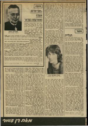 העולם הזה - גליון 2349 - 8 בספטמבר 1982 - עמוד 55 | מנהגו ולהעבירו לעבודה באחד ממחסני חברתו. תבוסתו של קסאור סופית. עבודת הנפש הוא בבחינת ביקורת נוקבת על רוח הזמן ועל החברה הגרמנית שלאחר המילחמה העולמית השנייה.