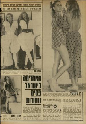 העולם הזה - גליון 2349 - 8 בספטמבר 1982 - עמוד 58 | אוסנאיח דבנונית (אשנא׳ אמויקא׳ ו סי ס וישראל את הלהיטים הלוהטים שד נשות אמריקה | | 1ך *1 ^ 11 בנוסח אמריקאי של נורמה קמאלי, מעצבת האופנה הלבנונית, המעי* י י #