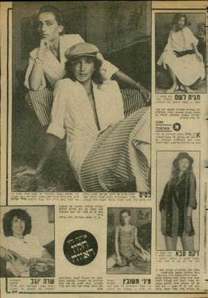 העולם הזה - גליון 2349 - 8 בספטמבר 1982 - עמוד 59 | חגית רשם אוהב היא בסגנון הדוגמנית שפרי גבוהה ודקיקה וגם אלגנטית. תה במהירות מסחררת לפיסגה. היא מש תמשת בבדים פשוטים, בגדיה שימושיים ומחיריה עממיים ומחמיאים