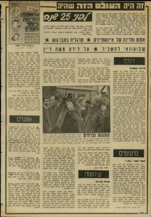העולם הזה - גליון 2349 - 8 בספטמבר 1982 - עמוד 60 | וה היה גליון ״העולם הזה״ ,שראה אור השבוע לפני 25 שגה בדיור!, הביא כתבת־•שער תחת הכותרת ״ההשמצות הנוראות כיותר בעולם״ .הכתבה עסקה בשבועון החשיפות ההוליוודי
