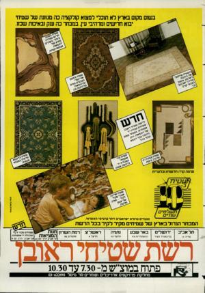 העולם הזה - גליון 2349 - 8 בספטמבר 1982 - עמוד 61 | בשום מקום בארץ לא תוכלי למצוא קולקציה כה מגוונת של שטיחי יבוא חדישים ומרהיבי עין. במבחר כה ענק ובאיכות שמו. קשרבו * ל 4שו ת • מכבדים כרטיס ישראכרט ויתר כרטיסי