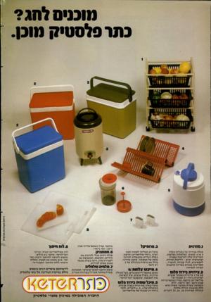 העולם הזה - גליון 2349 - 8 בספטמבר 1982 - עמוד 62 | (!ומיס להג? בתו פלסטיק הובן. ניתם מערכו ת תד מי ת גסדרנית עגלת מגירות על גלגלים בעלת 3או 4קומות. המלמלות נשלפות. הסדרנית קלה להרכבה עצמית ושימושיה רבים -לירקות