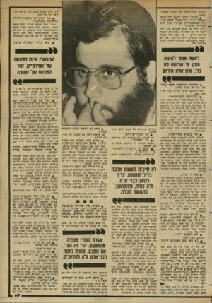 העולם הזה - גליון 2349 - 8 בספטמבר 1982 - עמוד 67 | דות. צריך לבנות מוצק, לכן יש את המודיעין של בני־ברק. מועצת גדולי־התורה ועד לאנשי השומר־הצעיר. תמיד רציתי לדעת מה קורה כאשר יהודי דתי מאוד פוגש כחודה שמוצאת־חן