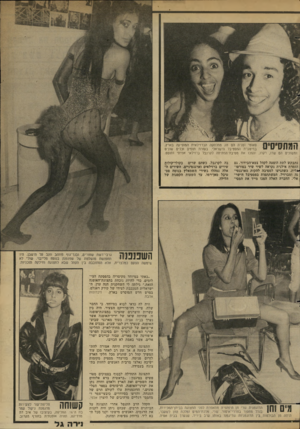 העולם הזה - גליון 2349 - 8 בספטמבר 1982 - עמוד 69 | המתסיסיס מאימי וסויה הם זוג מהלהקה הברוילאית המופיעה בארץ, במיסגרת הפסטיבל הישראלי. בעזרת תופים וכלים שונים ומשונים הס שרו, רקדו, והפכו את מסיבת־הפתיחה לקרנבל