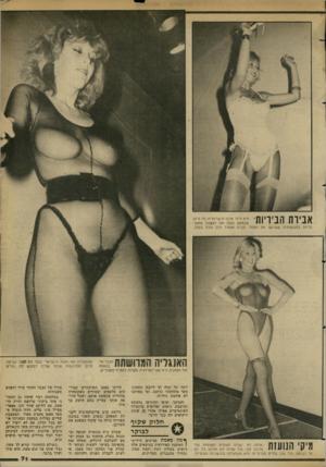 העולם הזה - גליון 2349 - 8 בספטמבר 1982 - עמוד 71 | אבירת הביריות היא מיקי אלבז הישראלית בת ה־23 שנמעט גנבה את החצגה מר<אנ־גליות בתנועותיה ששיגעו את הקהל. חברה הצעיר היה נוכח בקהל. האג ג ר׳ה המ רוש תתהבגא?י