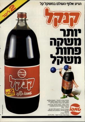 העולם הזה - גליון 2349 - 8 בספטמבר 1982 - עמוד 74 | הגיע אל 1ף השלם במשקל קל ינ ת ר מ שקה פנ ח ת ה שקל גיתם מער כו ת תדמית מארצות הברית לישראל -הבקבוק הפלסטי הענק, המכיל 2ליטר משקה! ושוקל(עם המשקה) כמו בקבוק