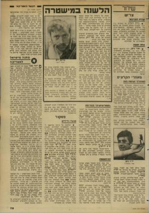 העולם הזה - גליון 2349 - 8 בספטמבר 1982 - עמוד 75 | שיחר צל״ש שיר ח ד. ב ר בו ר • ^ירי] לונדץ, על תוכניתו צלם אוחי, תוכנית מעולה שהציגה את עולמם של הצלמים והמצלמה כהשקפת־עולם. תוכנית זו הזכירה, ולוא במעט, את