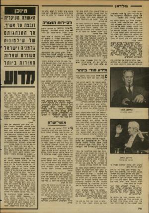 העולם הזה - גליון 2349 - 8 בספטמבר 1982 - עמוד 76 | ג 1לד׳מ! (תמשו גזעמזד )15 גס לא כדי לחגן 7ן ד אחד פזמשיו, אף שגהג להתפאר כהישגים שהושגו על־ידי גולן כשמו• העימות הגדול בין גולדמן וגולה? בא בכל זאת.