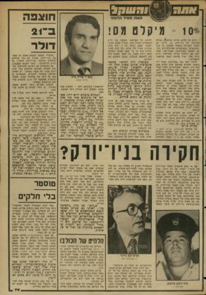 העולם הזה - גליון 2349 - 8 בספטמבר 1982 - עמוד 79 | חוצפה * = 10 מיקלס מס! קודם כל שלום. חזרתי מחופפת עבודה בבורסה של ניו־יורק. כן, הייתי שם כאשר התחילה הגאות שפרצה כל מיני ״מחסומים״ סטטיסטיים ופסיכולוגיים,
