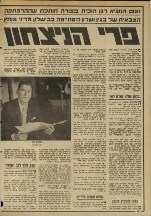 העולם הזה - גליון 2349 - 8 בספטמבר 1982 - עמוד 8 | ואום הושיא רגן הוכיח בצורה חו תכ ת ש הה ר פ תקר. הצבאית של בגין ושרון הסתיימה בכישלון מד׳!׳ מוחץ־ * * נחם בגין נעלב עד למעמקי נפשו. • * ובצדק. בהסכמתם המלאה של
