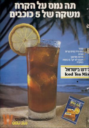 העולם הזה - גליון 2349 - 8 בספטמבר 1982 - עמוד 83 | תה נגוס 711 הקרח משקה של 5פונביס נמס מיד במים קרים טעים מרחה ומרענן תענוג לא יקר 5כוסות ־דש בישראל 1 0 6 )1 1 6 9 * 11