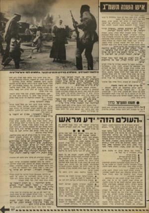 העולם הזה - גליון 2350 - 15 בספטמבר 1982 - עמוד 27 | להוסיף בדמיונו מטרה נוספת, כימעט מובנת־מאליה: הפיכת אריאל שרון עצמו למנהיגה האחד והבלתי־מעורער של מדינת־ישראל. … אריאל שרון התכוון לפתוח במילחמה יזומה, שנועדה