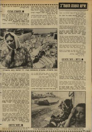 העולם הזה - גליון 2350 - 15 בספטמבר 1982 - עמוד 28 | באותו זמן קרה עוד משיהו, תוכניותיו של אריאל שרון. … הנאשלה הגדולה לל ובדה פשוטה זו מדהימה ממש, אם לוקחים < בחשבון את המטרות שעמדו לנגד עיניו של אריאל שרון.