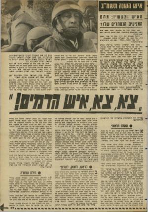 העולם הזה - גליון 2350 - 15 בספטמבר 1982 - עמוד 37 | ״ מאות אלפי ישראלים, ומיליוני בני־אדס בעולם כולו, ראו את אריאל שרון ב עיניו של שימעי בן־גרא. … רק על דכר אחד הסכימו כיגיהם אלה וגם אלה: אריאל שרון המגיע את