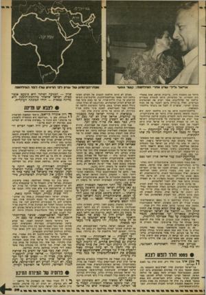 העולם הזה - גליון 2350 - 15 בספטמבר 1982 - עמוד 39 | אך המטרד. העיקרית של אריאל שרון היתד, לשבור את הכוח הערבי העיקרי, המפריע לו לעכל את השטחים שנכבשו ב־ : 1967 אש״ף. … כמילחמת־לבנון עמד אריאל שרון לפני מצב שדנה