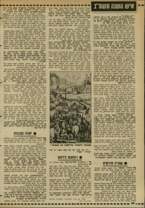 העולם הזה - גליון 2350 - 15 בספטמבר 1982 - עמוד 40 | זה היה במילחמת-שלושים־השנה ( 48 1618 גרמניה המפולגת וחסרת־האונים הפכה שדה־הקרב לכל הצבאות האירופיים שחדרו אליה מארבעת הכיוונים, הרגו, הרסו. … קו י שר מוביל מן