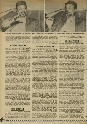 העולם הזה - גליון 2350 - 15 בספטמבר 1982 - עמוד 43 | הוא תופעה הנובעת מן המציאות הקיומית של העם הפלסטיני. יאסר ערפאת הוא בראש וראשונה סמל. … מול הכוח שאינו־ניתן־לעצירה של התנועה הציונית עומד החומר