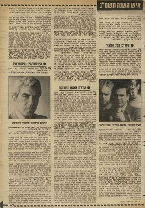 העולם הזה - גליון 2350 - 15 בספטמבר 1982 - עמוד 47   בהצהרה זו, שתואמה מראש עם סרטאוד ושנוסחה בהשתתפותו, יצאו השלושה בדרישה להכרה הדדית בין ממשלת- ישראל ואש״ף, על בסיס של זכות ההגדרה העצמית של 1 שני העמים. … הם
