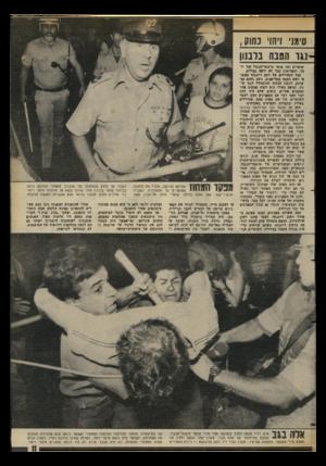 העולם הזה - גליון 2351 - 22 בספטמבר 1982 - עמוד 11 | אחר- כד הועבר מקום הכינוס לפינת הרחובות דיזנגוף ובך גוריון. … כמה עשרות מפגינים נסוגו צפונה, ב מורד רחוב דיזנגוף, לעבר פינת רחוב ארלוזורוב, ומשם התחילו שוב