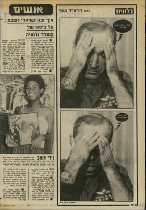 העולם הזה - גליון 2352 - 29 בספטמבר 1982 - עמוד 17 | ב לזני ם מאת דניאלה שמי אנ שי ם איך זכה ישראלי לשבת על כיסאו של קנצלר גרמניה 91 לכינוס שנערך על־ידי הליכוד לצעירי המיפלגה הרפובליקנית האמריקאית, לא הופיעו