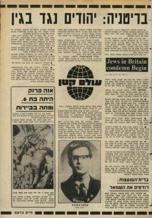 העולם הזה - גליון 2352 - 29 בספטמבר 1982 - עמוד 18 | בריסניה: יהודים נגד בגי את העיתון הלונדוני רב־התפוצה, איבנינג סטאנדארד, לא ניתן להשיג בישראל. הצהרון ידוע בעמדתו החיובית כלפי ישראל. לפחות מחצית מ־ 250 אלף