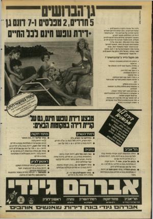 העולם הזה - גליון 2352 - 29 בספטמבר 1982 - עמוד 19 | .ט1ר< .7ז£|>1 גן־הבחשים-- בלבה של שכונת היוקרה בראשון לציון — שכונת אברמוביץ, הולך וצומח פרוייקט מגורים חדשני ומרהיב של אברהם גינח .׳׳גן־הבחשים״ . 5חדרים 2