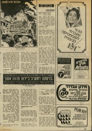 העולם הזה - גליון 2352 - 29 בספטמבר 1982 - עמוד 23 | מ כ חכים מוגדים <9 8 2 קוראים מזועזעים מהטבח ההמוני בביירות, שבוצע בחסות ישראל : קיבוץ הראל מזועזע ומביע שאט־נפש מהטבח הנפשע שבוצע במערב ביירות, על־ידי אנשי