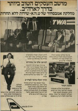 העולם הזה - גליון 2352 - 29 בספטמבר 1982 - עמוד 24 | מושב העסקים הטוב ביותר בדרך לארה״ב. מחלקת אמבסדור של ט.וו.א-שירות ללא תחרות אין עוד מחלקת עסקים היכולה להציע לך בדרך לארה״ב נוחות גדולה יותר ושירות טוב יותר