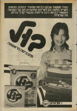 העולם הזה - גליון 2352 - 29 בספטמבר 1982 - עמוד 26 | תמיד תפשתי אבקת כביסה שתסיר כתמים. תתאים לאריגי כותנה וגם לאריגים סינתטיים, תגן על המכונה ותשאיר כביסה רכה וריחנית. עכשיו יש לי בדיוק מה שרציתי. עץז 1זית וימר