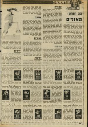 העולם הזה - גליון 2352 - 29 בספטמבר 1982 - עמוד 29 | הורוסהוס מדים בגימינ׳ $מזר החודש: מאזניים אם אפשר להתייחס לתקופה מסו- יימת, ולומר שהיא חשובה ומשמעותית במיוחד, ושהיא עתידה לחיות חרוטה בזיכרון עוד זמן רב גם