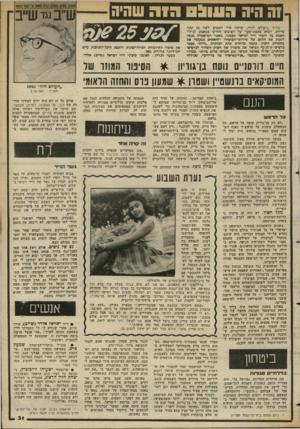 העולם הזה - גליון 2352 - 29 בספטמבר 1982 - עמוד 32 | !ה היה 0 ( 111:1חו ר שהיה גליון ״העולם הזה״ ,שראה אור השבוע לפני 25 שנה כדיוק, הביא כתבת־שער על הסיבוב החדש במאבק לגילוי האמת על רוצוזי ד״ר ישראל קסט:ר, כאשר