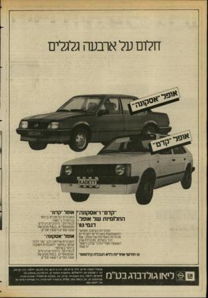 העולם הזה - גליון 2352 - 29 בספטמבר 1982 - עמוד 33 | חלום על ארבעה גלולים ״קדט״ ו״אסקונה׳ אופל ״קדט״ החלומיות של אופל. דגמי 83׳ מכוניות בעיצוב מפואר, המשופעות באביזרים יוקרתיים. מכוניות באמינות של אופל, שם דבר