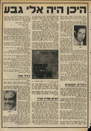העולם הזה - גליון 2352 - 29 בספטמבר 1982 - עמוד 34 | הי בןהיהאדיגבון הסבה בביירות הצדיק, במאוחר, בצורה מחרידה וחותכת את צידקתו של אל״מ אלי גבע. גם מי שביקר אותו לפני חודש, שוב אינו יכול אלא להודות בצידקתו