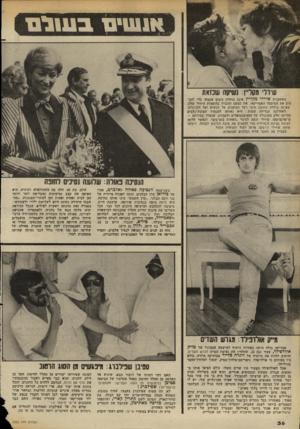 העולם הזה - גליון 2352 - 29 בספטמבר 1982 - עמוד 37 | א 1שי נו ב שו ם שיורי מקל״ן! :שיקה שמאת השחקנית שירלי מקליין אינה בוחלת בשום אמצעי כדי להכעיס את המימסד האמריקאי. אין כמעט תוכנית בהופעות היחיד שלה. שאינה