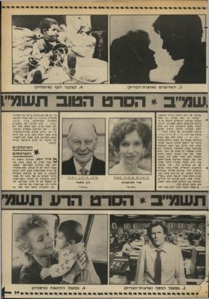 העולם הזה - גליון 2352 - 29 בספטמבר 1982 - עמוד 40 | .4קבק בי העץ ( אי ט לי ה) . 3ה א דו מי ם ( א ר צו ת־ ה ב רי ת) י במיוחד אם יזכה לראות פירות מיוזמתו. במודע, או שלא במודע, גם הקהל המבקר בסרטים ישראליים הושפע