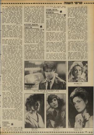 העולם הזה - גליון 2352 - 29 בספטמבר 1982 - עמוד 41 | סרטי השנה (המשך מעמוד )39 אמריקה עצמה, כמו ארתור פן בג׳ורג׳יה, וורן ביטי בוזאדומיס, ומצד שני, אירופים כמו מילוש פורמן ברגטייס. לרשימה הזאת אפשר להוסיף את פופיי