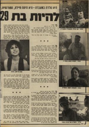 העולם הזה - גליון 2352 - 29 בספטמבר 1982 - עמוד 45 | היא נולרה במעברה -היא היתה חיילת, סטודנטית , הי חבת : 1953ע אחיה במעברה בטסריזז רלי אני * יי אשה בת 29 .28 כמעט. אומרים חזקה. אומרים: עקשנית. אומרים: גאה. ואת
