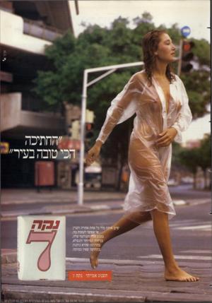 העולם הזה - גליון 2352 - 29 בספטמבר 1982 - עמוד 48 | הכי טובה בעיר שים אותה מול כל אחת אחרת ותבין, אי אפשר לטעות בה, במגע הרד והמלטף שלה, בניחוח המיוחד והנפלא, בהרגשה שהיא נותנת, בתחושה שאין כמותה נקה 7חוצר איי ח