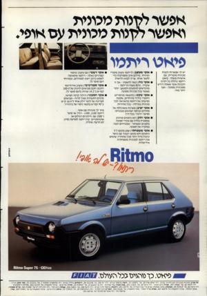 העולם הזה - גליון 2352 - 29 בספטמבר 1982 - עמוד 49 | אפשר ללונות מכונית ואפשר ללן נות מכונית עס אופי. יש לך אפשרות לקנות מכונית מקורית, עם אישיות משלה: פיאט ריתמו כוללת כל יתרון ותכונת אופי שאתה דורש ממכונית